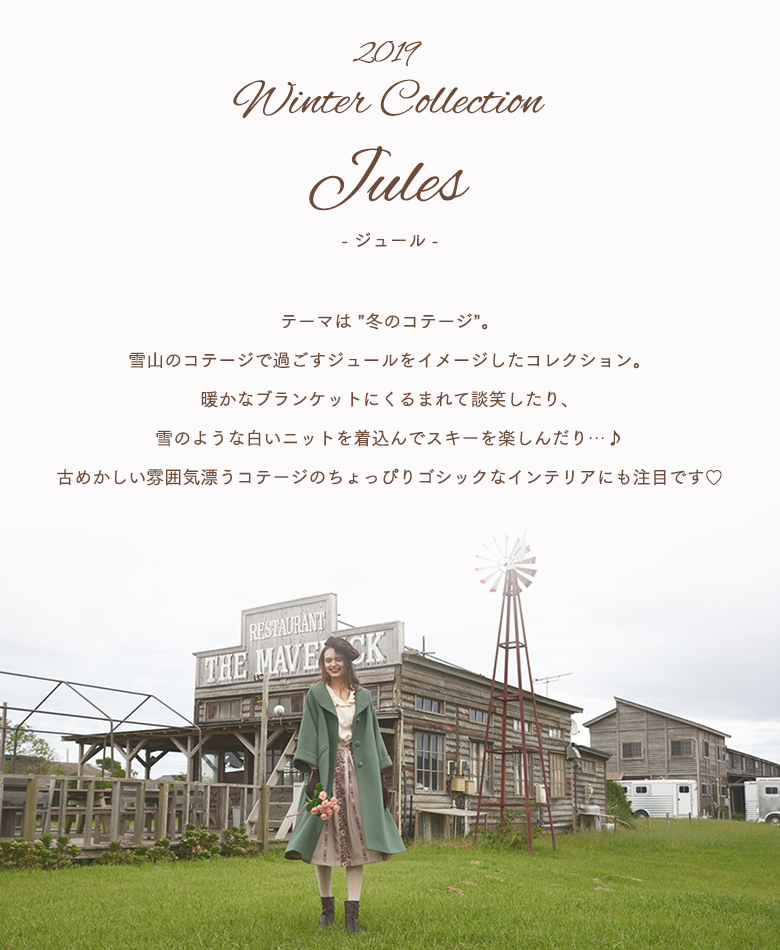 2019 Winter Collection Jules テーマ