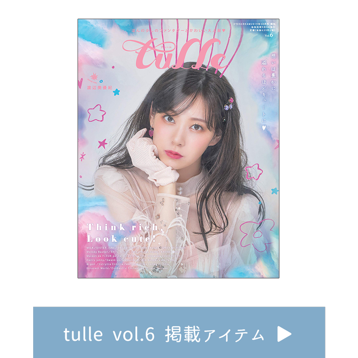 tulle6月号掲載アイテム