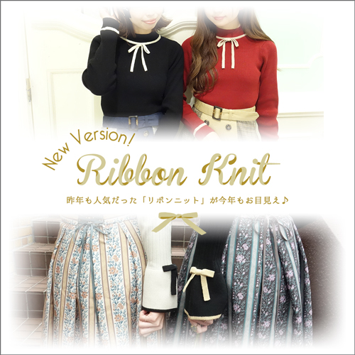 New Version! Ribbon Knit